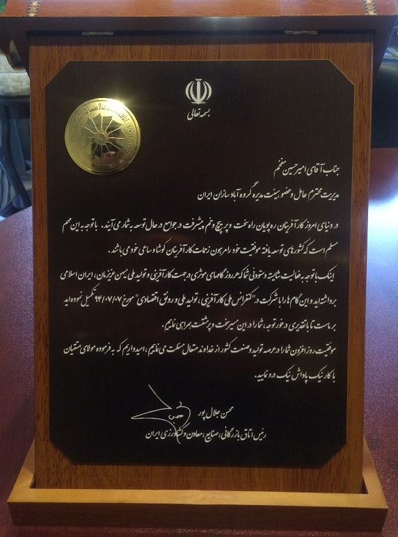 Award from the second conference of national entrepreneurship, national production and economic growth in 2015